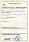 Сертификат №0259062