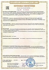 Сертификат №0259063