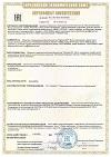 Сертификат №0269640