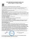 Декларация ЕAЭС № RU Д-RU.HB27.B.12212/20