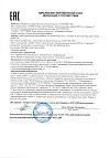 Декларация ЕAЭС № RU Д-RU.HA81.B.13164/20