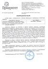 Информационное письмо № 1399